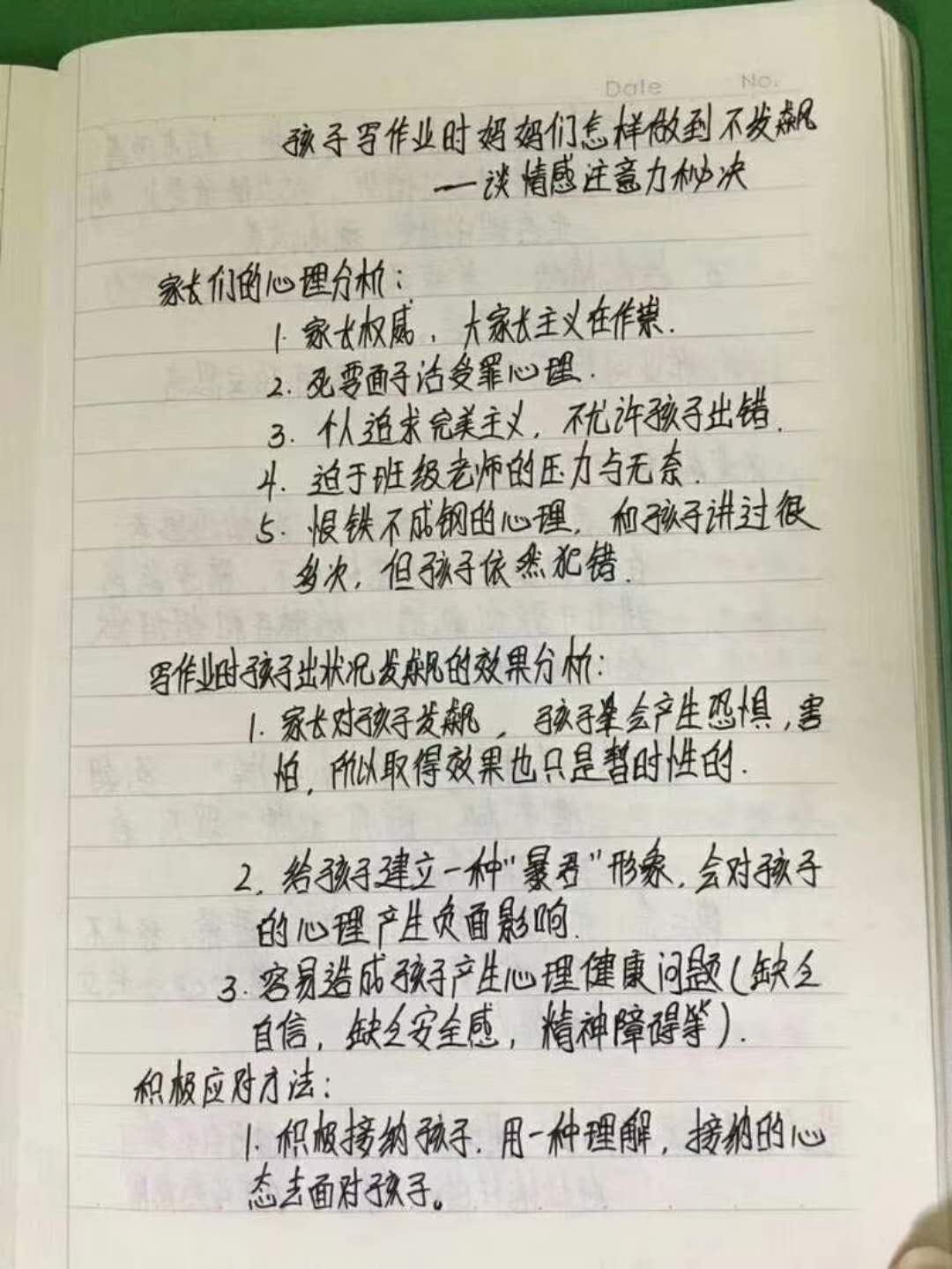 今天, 贝尔安亲衡阳华新小学校区安亲老师的《妈妈在孩子写作业时如何