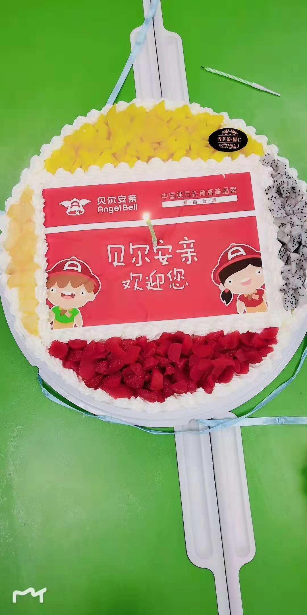 贝尔安亲蛋糕.jpg