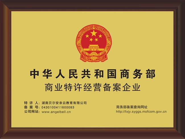 国家商务部特许经营连锁资质证书